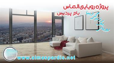 پیش فروش آپارتمان های شخصی ساز پردیس - 1