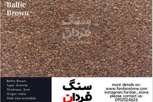 سنگ بالتیک براون گرانیت هندی