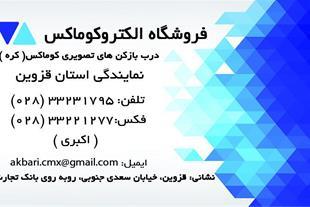 نمایندگی رسمی اعلام حریق تسلا در استان قزوین