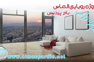 پیش فروش آپارتمان های شخصی ساز