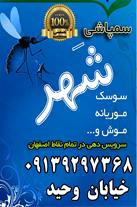 سمپاسی در اصفهان