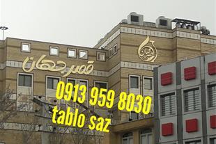 تابلو سازی در اصفهان