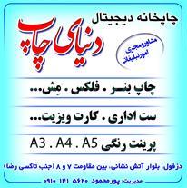 چاپخانه دیجیتال دنیای چاپ/پورمحمود