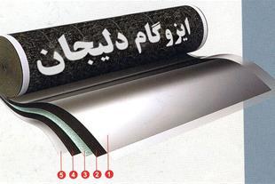 نصب و فروش ایزوگام - قیرگونی - آسفالت کاری - محوطه