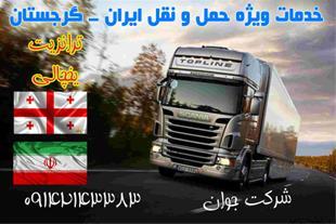 ترانزیت ویژه ایران گرجستان