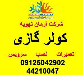 مرکز مجاز تعمیر کولر گازی غرب تهران - 1