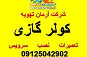 مرکز مجاز تعمیر کولر گازی غرب تهران