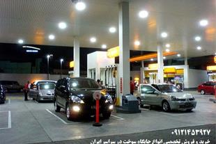 فروش فوری جایگاه سوخت پمپ بنزین در شهر تهران