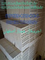 کارخانه اجر سفال اصفهان درجه یک ممتاز