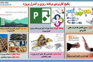 تهیه برنامه زمانبندی پروژه های صنعتی و ساختمانی