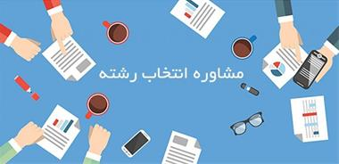 بهترین مشاور کنکور شیراز - انتخاب رشته کنکور شیراز - 1