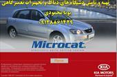 نرم افزار مایکروکت کیا Microcat