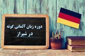 تدریس زبان آلمانی گوته در شیراز