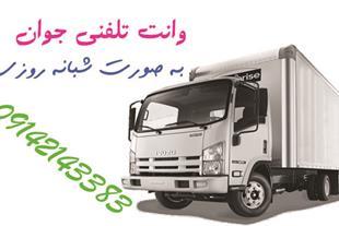 بسته بندی و حمل اثاثیه به سراسر کشور