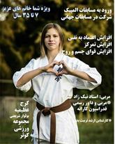 آموزش کاراته بانوان دفاع شخصی وسلاح سرد