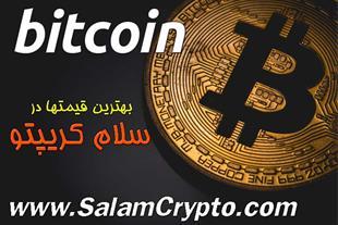 مشاوره ، آموزش و فروش ارز های دیجیتال