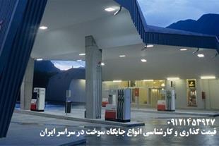 کارشناسی و قیمت گذاری جایگاه سوخت پمپ بنزین رفاهی