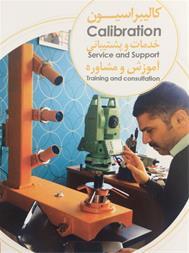 فروش ، تعمیر و کالیبراسیون دوربین نقشه برداری - 1