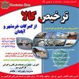 ترخیص کالا خرمشهر آبادان