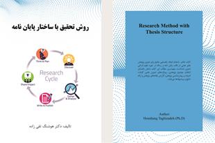 کتاب روش تحقیق با ساختار پایان نامه