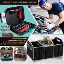 جعبه ابزار + کیف لوازم خودرو + ارسال به کل کشور