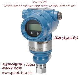 ترانسمیتر فشار - 1