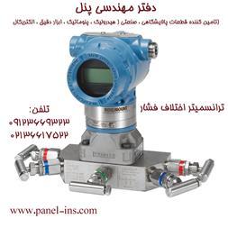 ترانسمیتراختلاف فشار-هیدرولیک-پنوماتیک-ابزار دقیق - 1