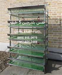 فروش قفس بلدرچین ارزان قیمت - 1