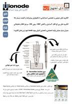 الکترودهای حرفه ای PH مترهای متروم ،متلر،سنتیکس