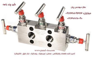 شیرهای چند راهه - هیدرولیک - پنوماتیک - ابزار دقیق - 1
