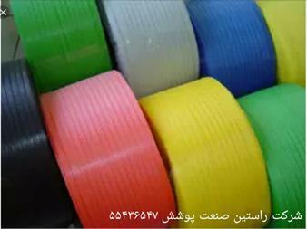 تسمه بسته بندی در انواع رنگ و سایز - 1