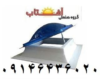 نورگیر حبابی پیش ساخته بازشو ، نورگیر مجتمع مسکونی - 1