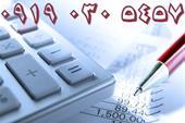 خدمات حسابرسی مالی و مالیاتی