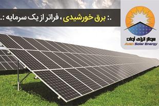 برق خورشیدی فراتر از یک سرمایه