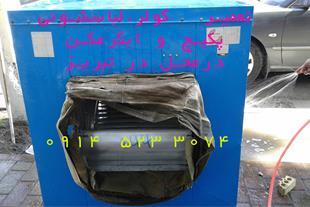 تعمیر لباسشویی کولر/بخاری پکیج/آبگرمکن در تبریز