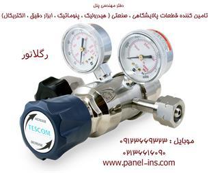 رگلاتور - هیدرولیک - پنوماتیک - ابزار دقیق - 1