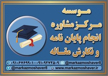 نگارش مقاله isi  در اصفهان - 1