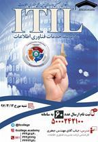 شروع ثبت نام مدیریت خدمات فناوری اطالاعات ITIL