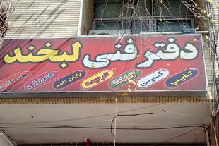 تایپ فوری و ارزان در اصفهان| تایپ پایان نامه |