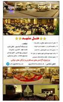رزرو هتل و هتل آپارتمان ، رزرواسیون هتل در مشهد