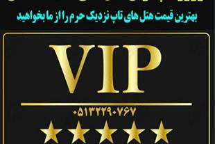 رزرواسیون هتل در مشهد