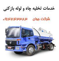 تخلیه چاه و لوله باز کنی در ارومیه و تبریز