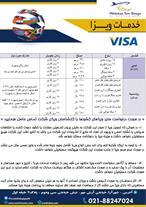خدمات ویزا درخواست و صدور ویزا