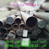 فروشگاه ایران دمیر
