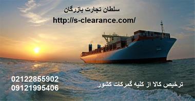 ترخیص کالا از مرز شلمچه   سلطان تجارت بازرگان - 1