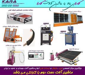 خرید و فروش ماشین آلات  دوجداره و upvc  نو - استوک - 1