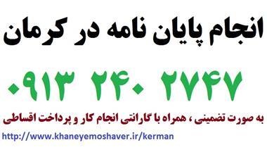 انجام پایان نامه در کرمان - 1