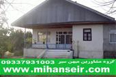 فروش خانه روستایی با قیمت مناسب در گیلان