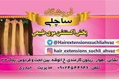 فروش مو طبیعی همراه با نصب رایگان
