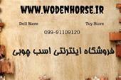 فروشگاه عروسک و اسباب بازی اسب چوبی قم